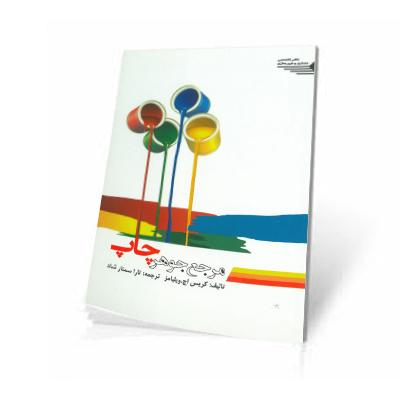 کتاب مرجع جوهر چاپ