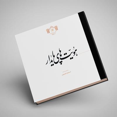 Lasting Identities book