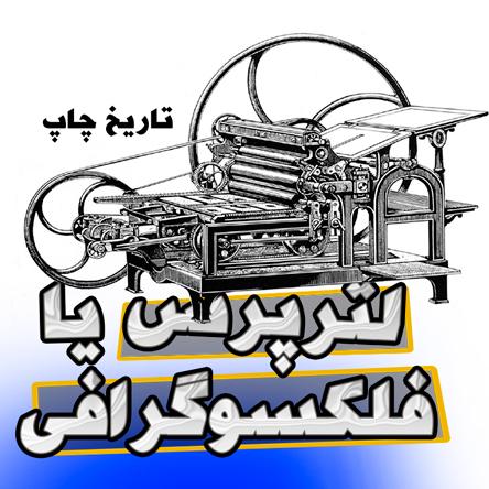 تاریخ چاپ لترپرس و فلکسوگرافی
