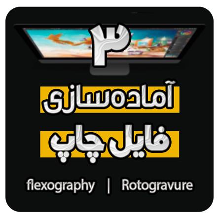 آماده سازی فایل فلکسو و روتوگراور (هلیو)