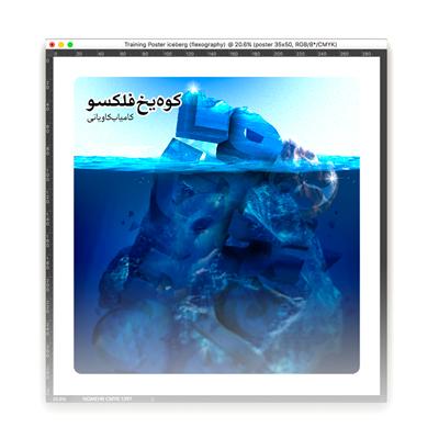 «رمز و رازهای چاپ فلکسوگرافی» مدرس: کامیاب کاویانی