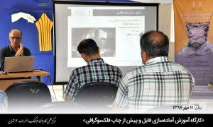 آموزش پیشرفته طراحی فلکسوگرافی، استاد علی ظریف