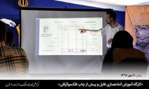 آموزش پیشرفته طراحی فلکسوگرافی - کارگاه آموزشی