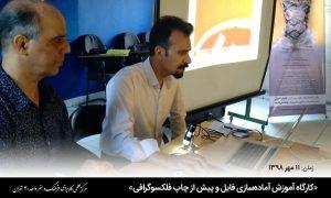 کارگاه حرفهای آموزش دانشجویی پیش از چاپ و آمادهسازی فایل در چاپ فلکسوگرافی