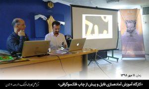 آموزش فلکسو کامیاب کاویانی
