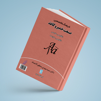 pulp&paper industry (technical dictionary) dr s-mehdi manzour-ol-ajdad)